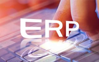 ERP软件选型为什么要选择售后服务好的?看完全明白了