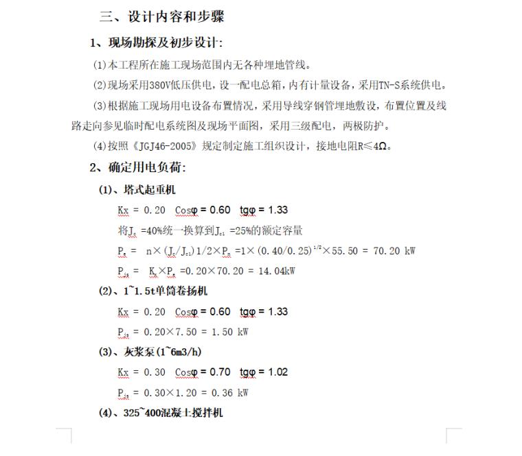 钢结构厂房施工组织设计文本