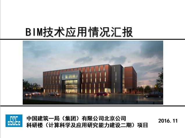 北京计算科学研究中心项目BIM技术应用情况汇报