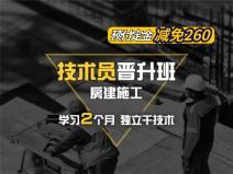 【预付定金】房建施工技术员晋升训练营