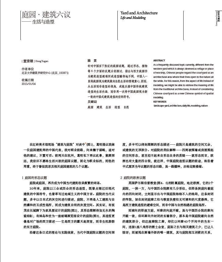 建筑学报2013年02刊.pdf(需要1-10刊可直接回复接收邮箱)-1.jpg
