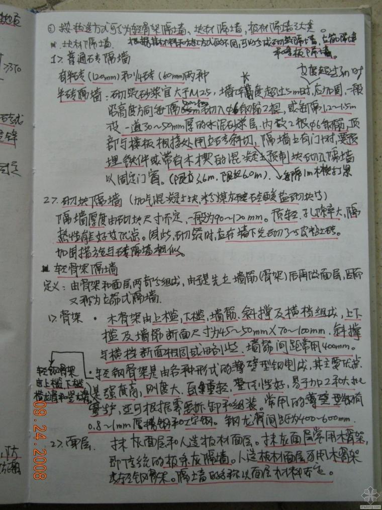 建筑构造复习资料(重点笔记+华工课堂拍摄笔记)_10