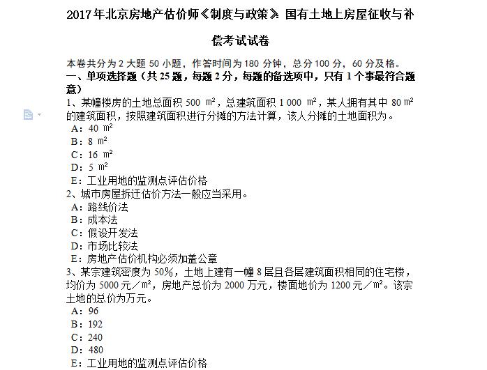 [房产估价师]2017年北京《制度与政策:国有土地房屋征收》真题