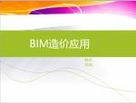 BIM造价应用培训讲义