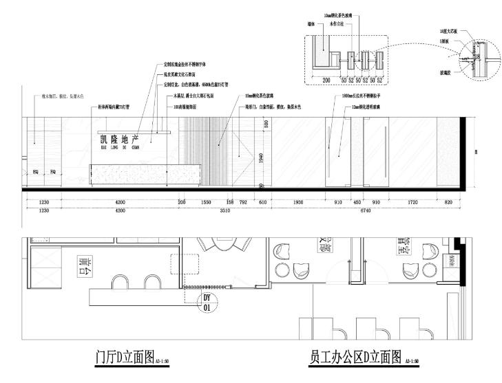凯隆办公室混搭风格室内设计施工图(含46张图纸)_3