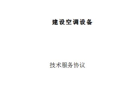 空调系统技术服务协议书