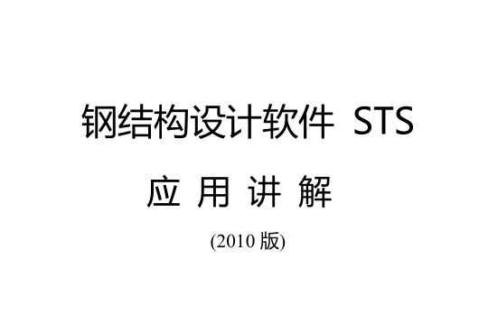 钢结构设计软件STS应用讲解-PKPM2010版