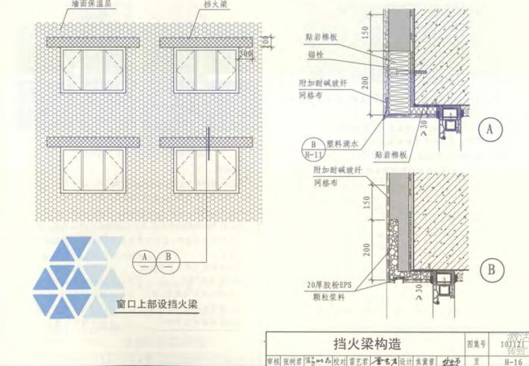 10J121外墙外保温建筑构造_7