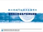 新江湾城F3地块办公楼项目基坑施工安全生产标准化做法