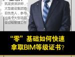 """【免费公开课】""""零""""基础如何快速拿取BIM等级证书?"""