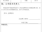 青海省西宁粮食储备库物流中心项目监理规划(共34页)