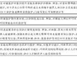 建筑工程质量管理概论(61页)