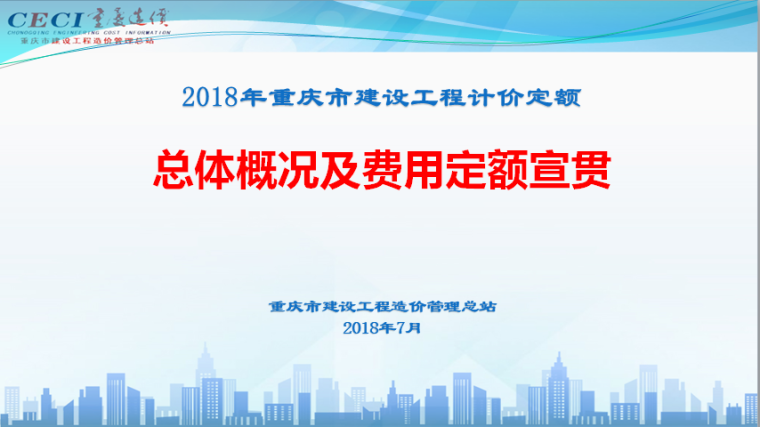 [重庆]2018定额总体概况及费用定额宣材料