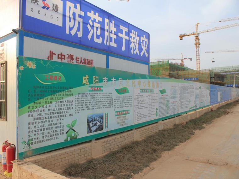 [咸阳]市民文化中心项目部绿色施工的规定与实施培训PPT(36页)