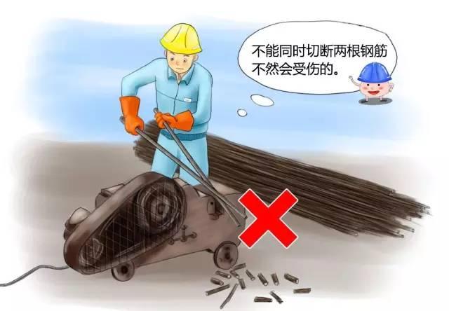 《工程项目施工人员安全指导手册》转给每一位工程人!_22