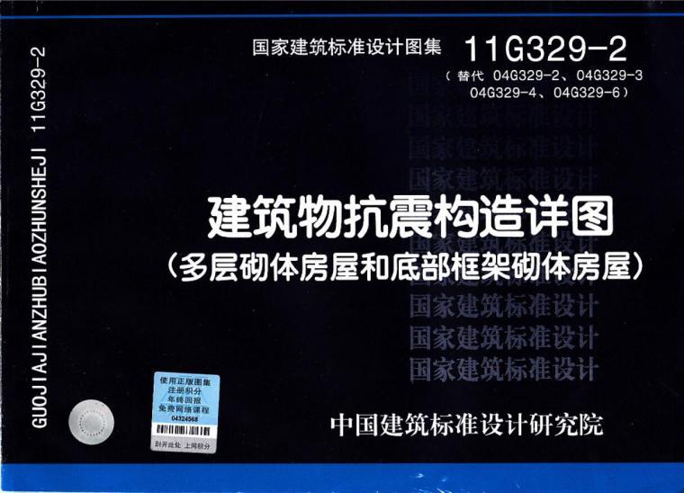 建筑物抗震构造详图全套(11G329-1、2、3)