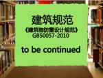 免费下载《建筑物防雷设计规范》GB50057-2010 PDF版