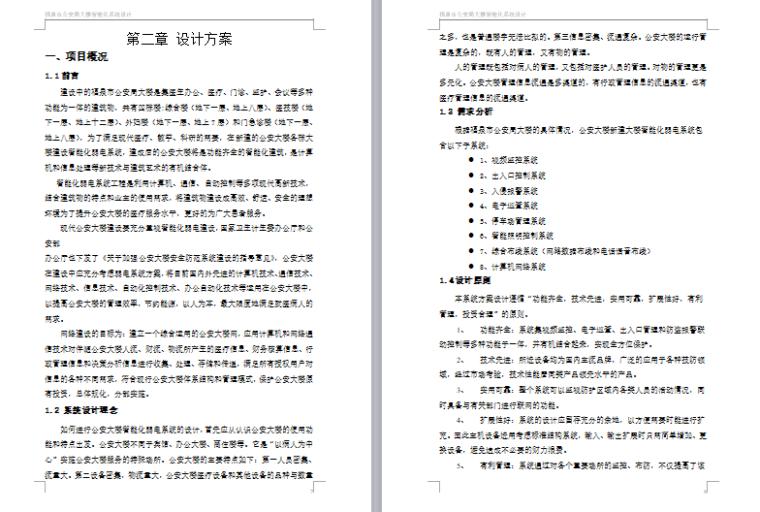 贵州一公安局大楼智能化弱电系统设计方案_2