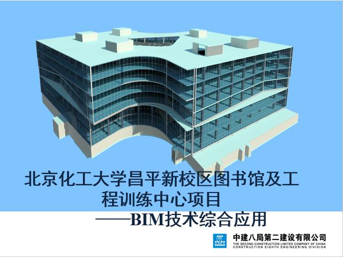北京化工大学图书馆BIM技术应用