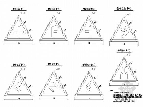 [新疆]交通标志CAD通用图(禁令警告)