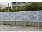施工企业现场文明施工消防环保保卫方案