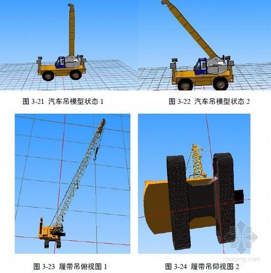 [硕士]大型钢结构虚拟吊装施工建模仿真与应用
