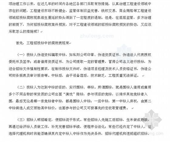 [毕业论文]浅谈工程招投标防腐败工作(2011-12)