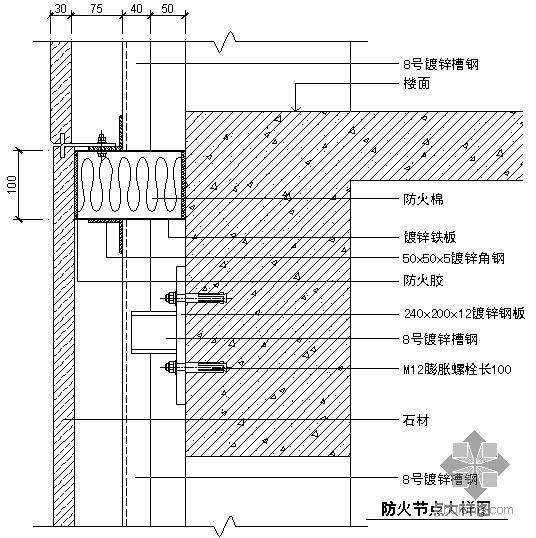 某吊挂式玻璃幕墙节点构造详图(十二)(防火节点大样图)