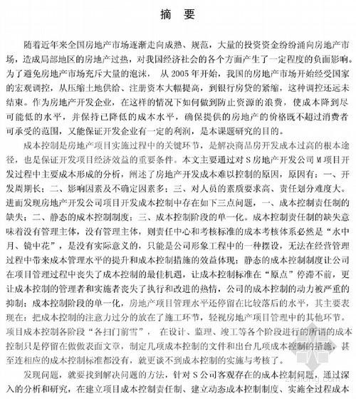 [硕士]S房地产开发公司M项目开发成本控制方法的研究[2011]