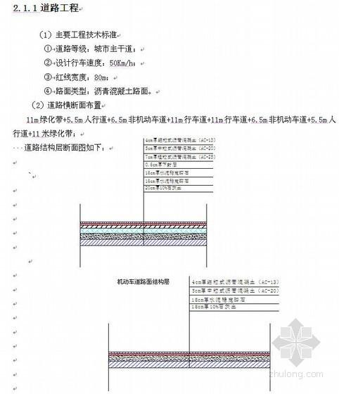 新乡市政道路东延工程施工组织设计(实施)