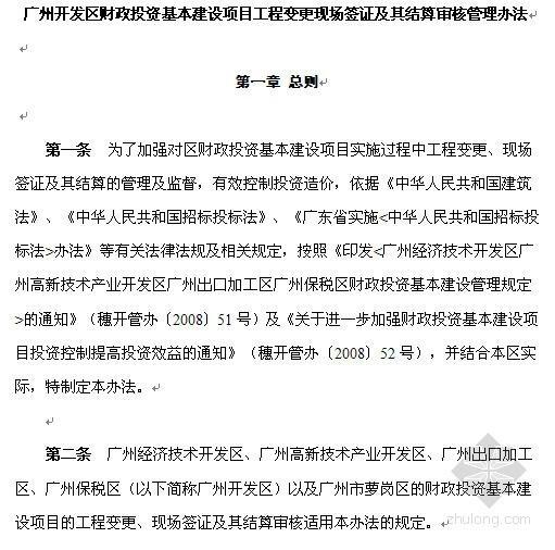 [广州]开发区财政投资基建项目变更及其结算审核管理办法