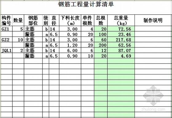 [最简]钢筋工程量计算表格(自动计算)
