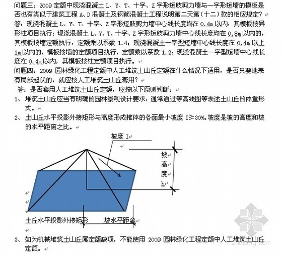 四川建设工程定额解释(2012)