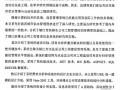 [硕士]镇江给排水公司工程管理信息系统的研究和实现[2008]