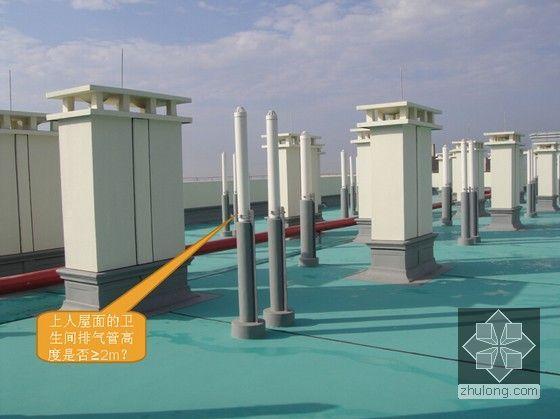 上人屋面的卫生间排气管高度是否≥2m?