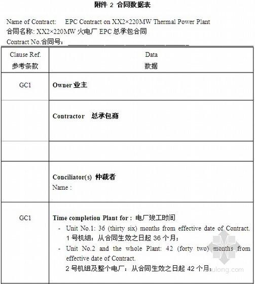 2×220MW火电厂EPC总承包合同(中英文对照)