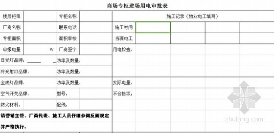 [上海]大型购物中心物业管理工作手册