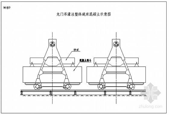 北京地铁某标轨道铺设施工组织设计(投标 2011年)