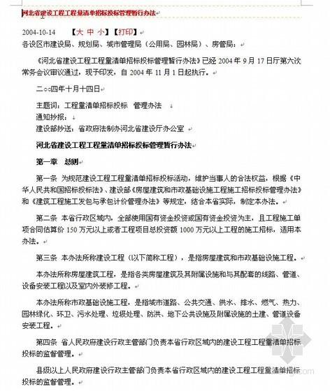 河北省建设工程工程量清单招标投标管理暂行办法(2004)