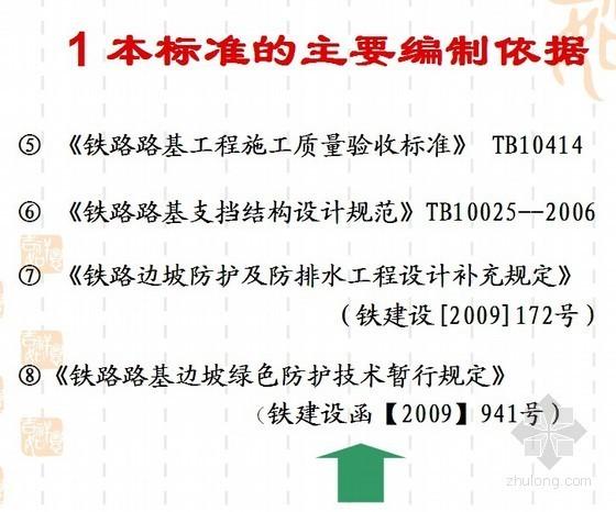 [PPT]《高速铁路铁路路基工程施工质量验收标准》(TB10751-2010)解读