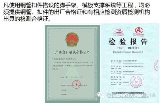 南宁3死4伤坍塌事故原因公布:模板支架拉结点缺失、与外架相连!_14