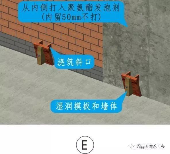 构造柱、楼板施工洞、外墙孔洞修补施工工艺_27