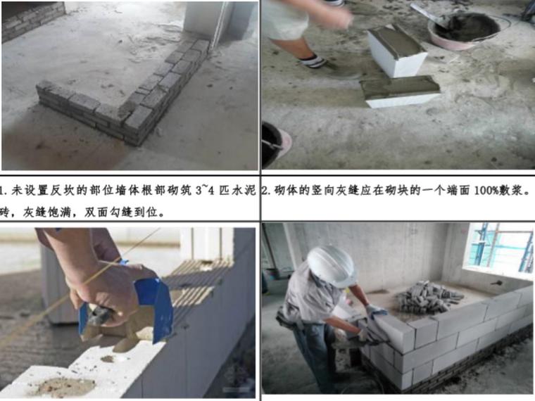 高精度砌块砌筑工程标准做法
