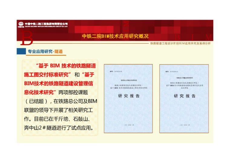 铁路隧道工程设计阶段BIM应用研究及案例分析_9