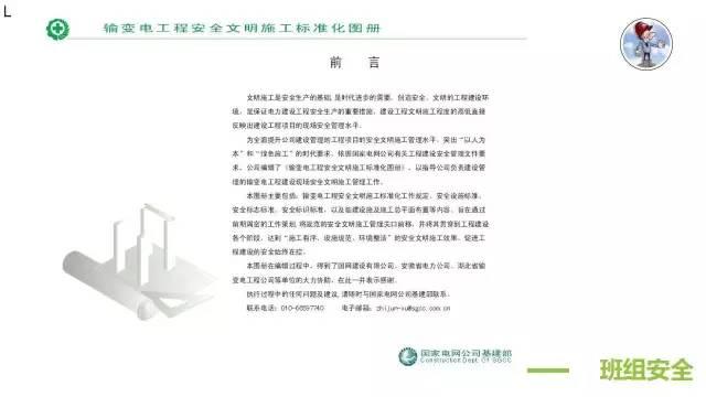 【多图预警】安全文明施工标准化图册|PPT_3