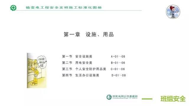 【多图预警】安全文明施工标准化图册|PPT_7