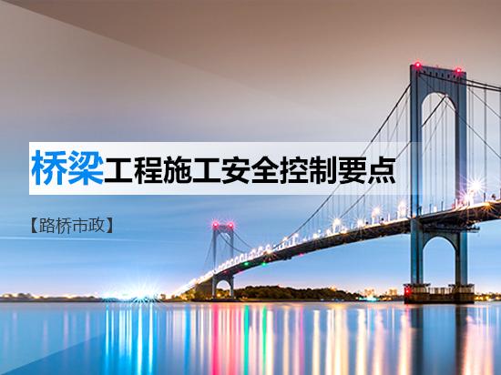 桥梁工程施工全过程安全控制要点之基坑/高空作业/临时用电/消防及安全教育