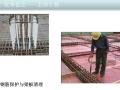 工程标准管理动作及实测实量(图文并茂)