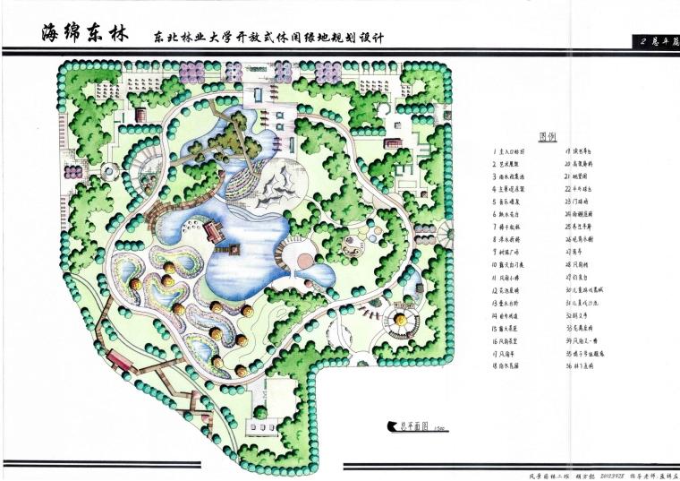 海绵东林--东北林业大学开放式休闲绿地规划设计_3