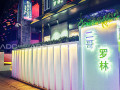 餐饮空间设计基本原则